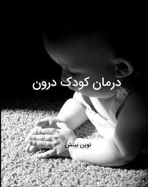 درمان کودک درون