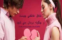 طلاق عاطفی چیست و چگونه درمان می شود