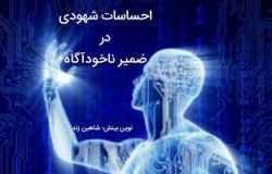 نیروی هدایت کننده شهودی در ناخودآگاه  - کشف و تقویت حس ششم