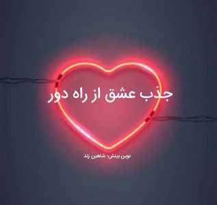 قانون جذب عشق از راه دور با هدایت ضمیر ناخودآگاه