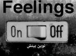 چرا بعضی بی احساس هستند